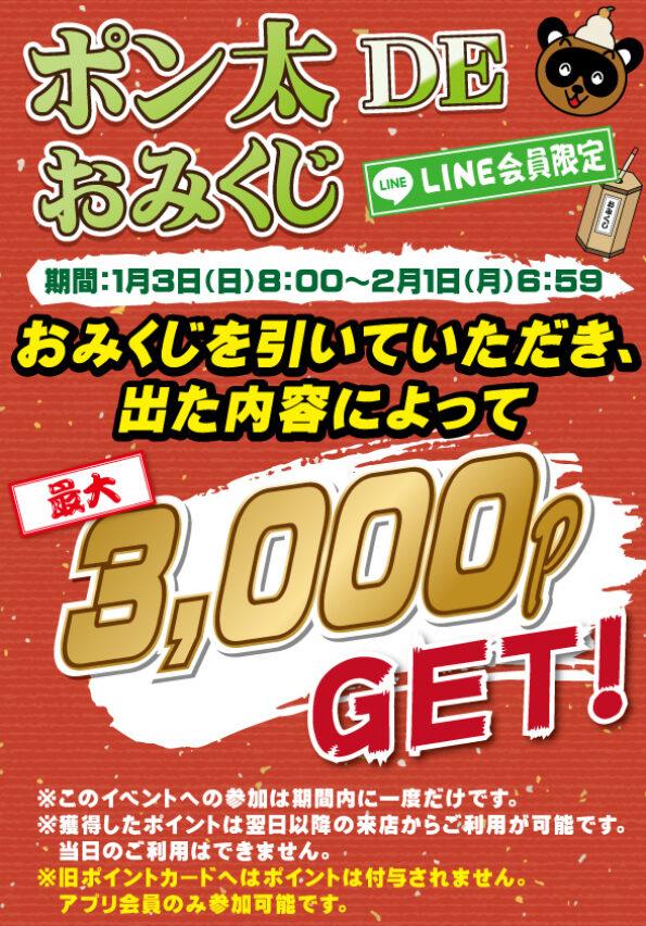 202101_line