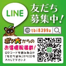 麻雀ハウス『ポン太』- LINE