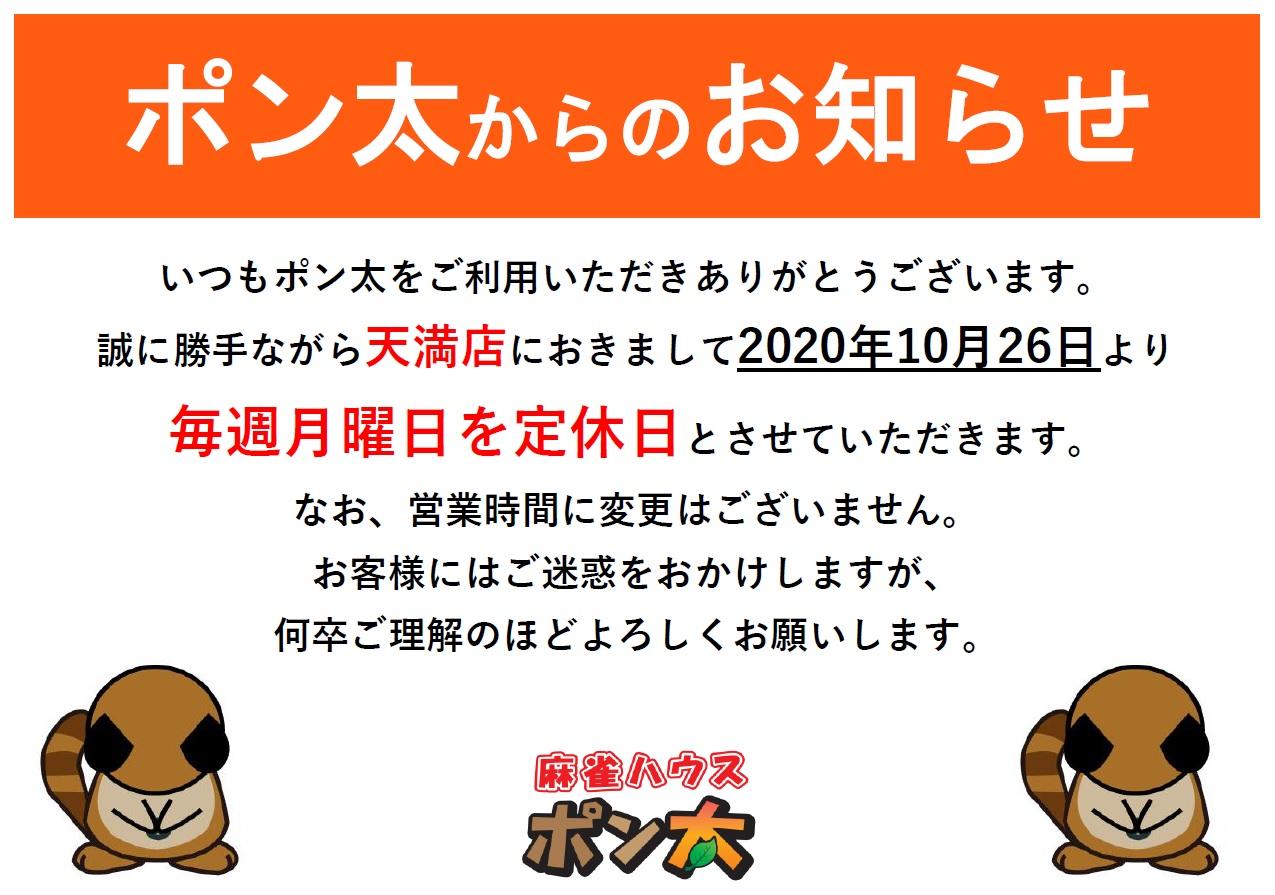 麻雀ハウスポン太 店休日のお知らせ