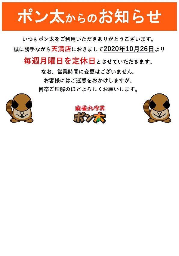 info_tenkyuubi_s