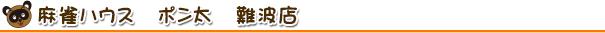 麻雀ハウス『ポン太』- 難波店